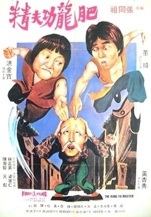 The Incredible Kung Fu Master (1979)