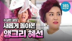 Shady Mom-in-Law Ep. 61