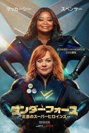 サンダーフォース ~正義のスーパーヒロインズ~ (2021)