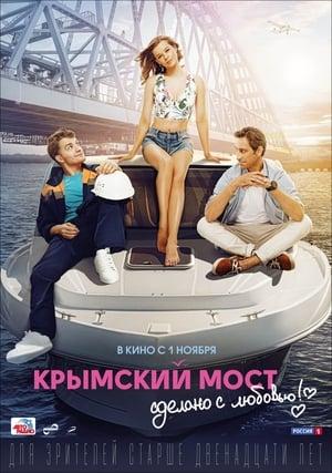 Постер фильма Крымский мост. Сделано с любовью!