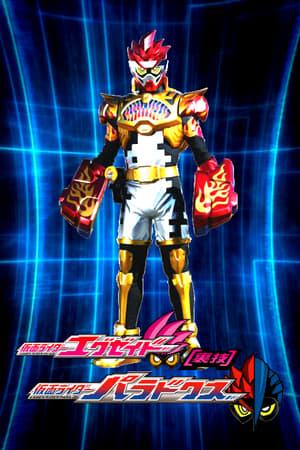 Image Kamen Rider Ex-Aid [Tricks] - Kamen Rider Para-DX