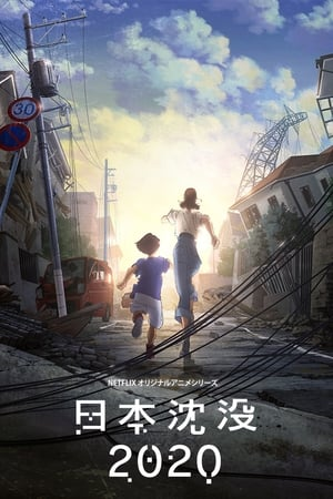 Image Japan Sinks 2020