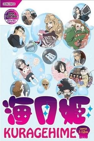VER Kuragehime (2010) Online Gratis HD
