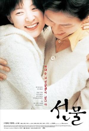 Last Present-Kwon Hae-hyo
