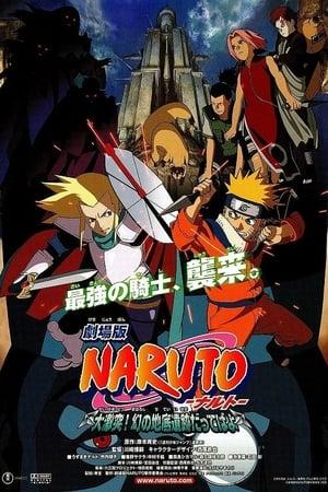 劇場版 NARUTO -ナルト- 大激突!幻の地底遺跡だってばよ (2005)