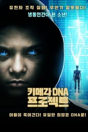 키메라 DNA 프로젝트 (2018)