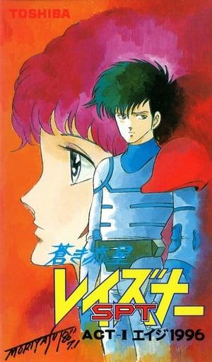 Aoki Ryuusei SPT Layzner: ACT-I Eiji 1996