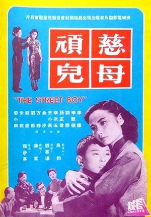 慈母頑兒 (1958)