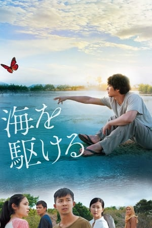 The Man from the Sea (2018) Subtitle Indonesia