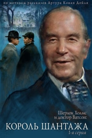The Adventures of Sherlock Holmes and Doctor Watson: King of Blackmailers
