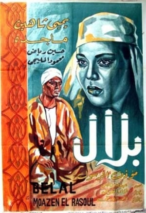 Bilal: The Prophet's Muezzin (1953)