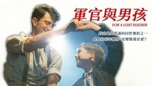 Der verlorene Soldat (1992)