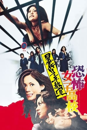 恐怖女子高校 暴行リンチ教室 (1973)