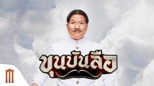 Khun BunLue ขุนบันลือ