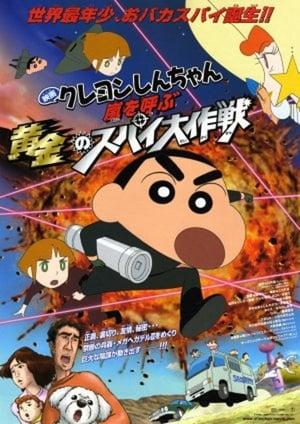 Capa do filme クレヨンしんちゃん 嵐を呼ぶ黄金のスパイ大作戦
