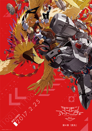 Digimon Adventure Tri: 4×3