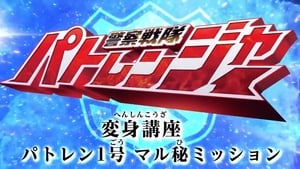 Keisatsu Sentai Patranger Transformation Course: Patren 1gou Secret Mission