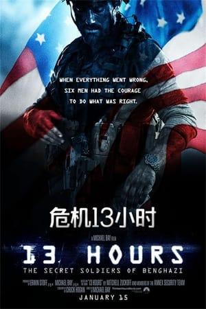 危机13小时 (2016)