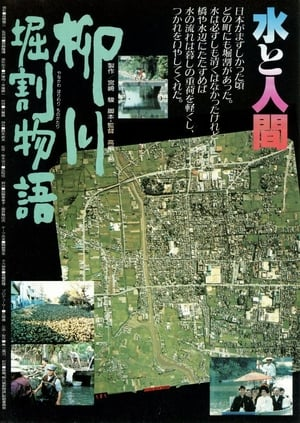 The Story of Yanagawa's Canals streaming