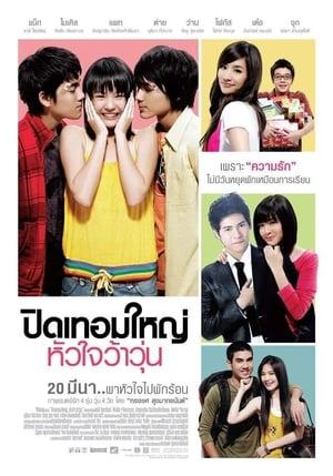Hormones (2008)