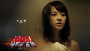 Silent Code (2012)