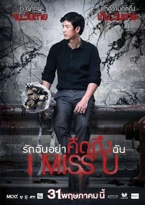 I Miss U (2012)