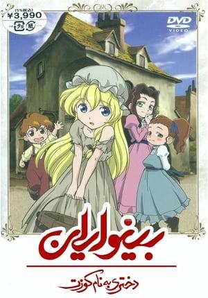 Image Les Misérables: Shoujo Cosette