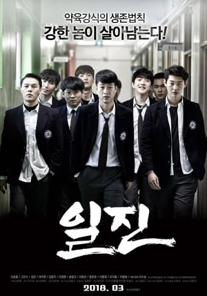Bullies Movie Watch Online