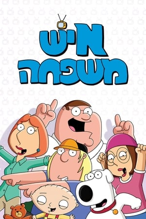 poster Family Guy