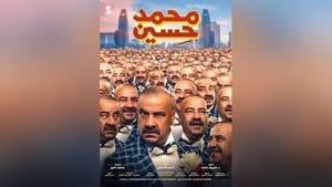 فيلم محمد حسين 2019 كامل اون لاين