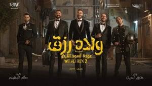Welad Rizk 2 – ولاد رزق