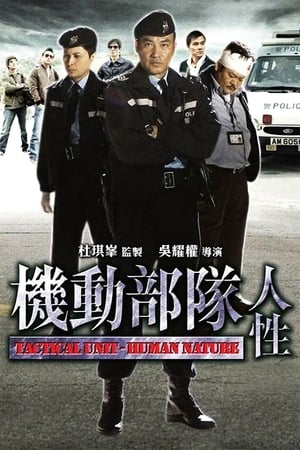 Tactical Unit – Human Nature (2008)