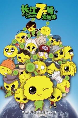 CJ7: The Cartoon (2010)