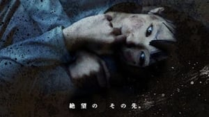 Japanese movie from 2011: Vanished: Age 7