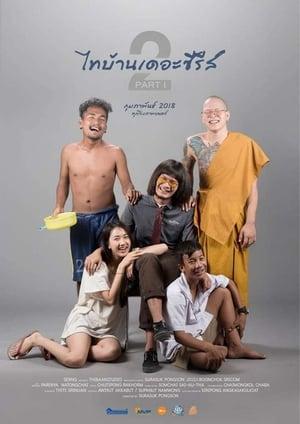 Thi-Baan The Series 2.1 – ไทบ้าน เดอะซีรีส์ 2.1 HD พากย์ไทย (2018)