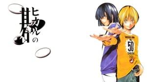Hikaru's Go