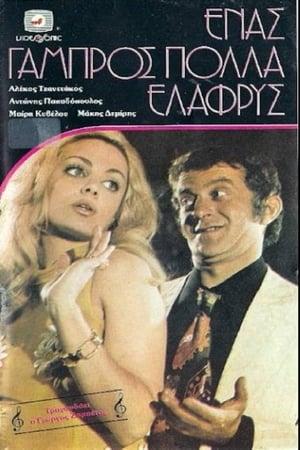 Ένας Γαμπρός Πολλά Ελαφρύς 1972