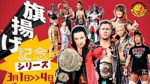 NJPW 47th Anniversary Show [2019]