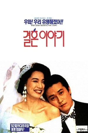 Marriage Story (1992)