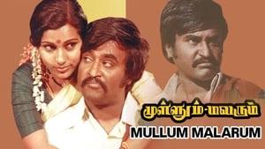 Mullum Malarum