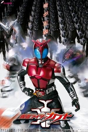 Image Kamen Rider Kabuto