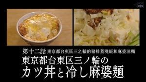 Solitary Gourmet: 8×12