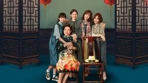 Captura de Mujeres grandes y pequeñas (2020)