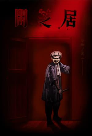 Yami Shibai 7 – Episodio 12