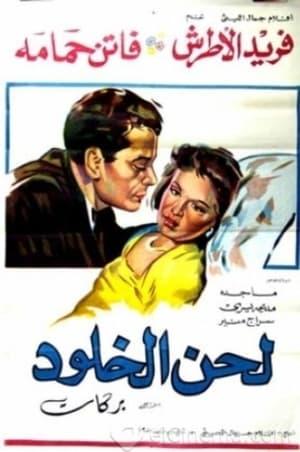 لحن الخلود (1953)