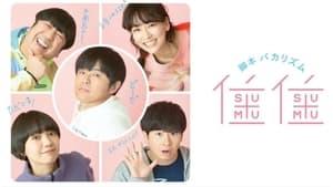 مشاهدة مسلسل Sumu Sumu 3 مترجم أون لاين بجودة عالية