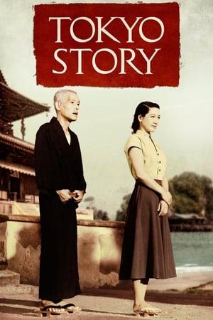 ტოკიური ამბავი Tokyo Story