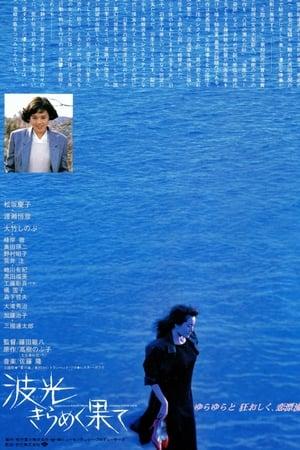 Beyond the Shining Sea (1986)