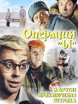 Filmcover Operatsiya Y i Drugiye Priklyucheniya Shurika