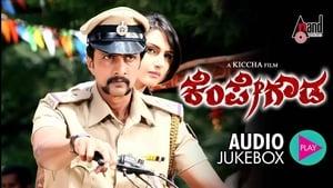 Kannada movie from 2011: Kempe Gowda
